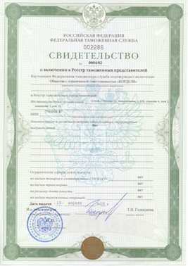 Cordely - Certified Customs Representer in Russia